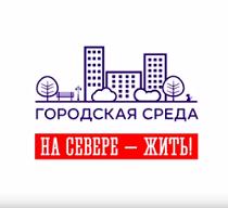 Городская среда. План правительства Мурманской области