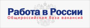 Баннер общероссийского портала вакансий