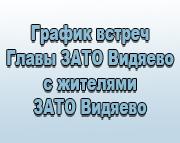 График встреч Главы ЗАТО Видяево с жителями ЗАТО Видяево на период октябрь-декабрь 2017